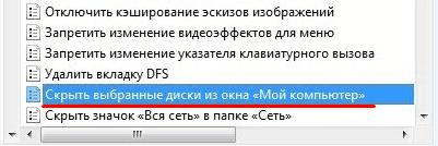 как скрыть локальный диск в windows 7?