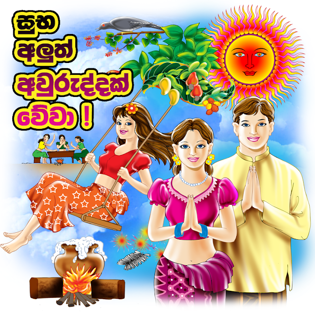Happy Sinhala & Puthandu Tamil New Year 2017 SMS Text Message Quotes Wishes Greetings In Tamil English with Gif animated Images Celebration Pictures Photos HD wallpaper