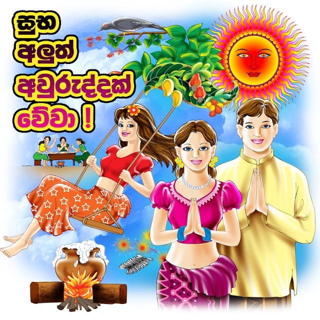 Happy Sinhala Amp Puthandu Tamil New Year 2017 Sms Text