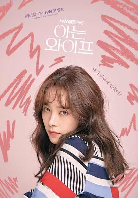 韓劇-認識的妻子-線上看-戲劇簡介-人物介紹-tvN