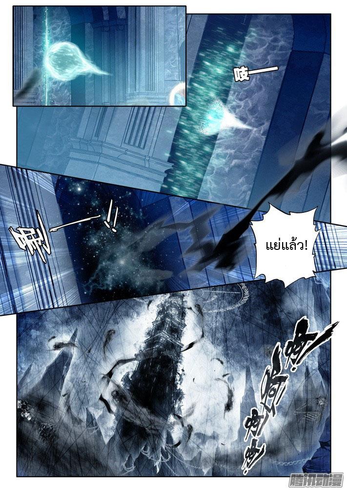 อ่านการ์ตูน Shen Yin Wang Zuo 71 ภาพที่ 7
