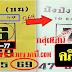 มาแล้ว...เลขเด็ดงวดนี้ 2ตัวตรงๆ หวยซอง ปัง ปัง บน งวดวันที่ 16/12/59