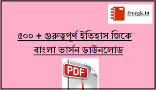 500 + History General knowledge in Bengali