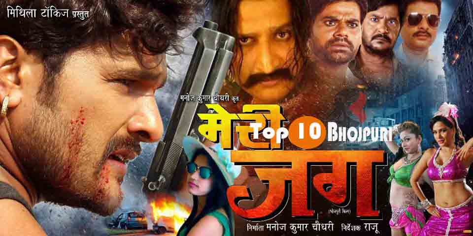 Meri Jung bhojpuri movie Star cast Khesari Lal Yadav, News, Wallpapers, Songs, Videos and more