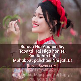Heart Touching Love SMS Shyari
