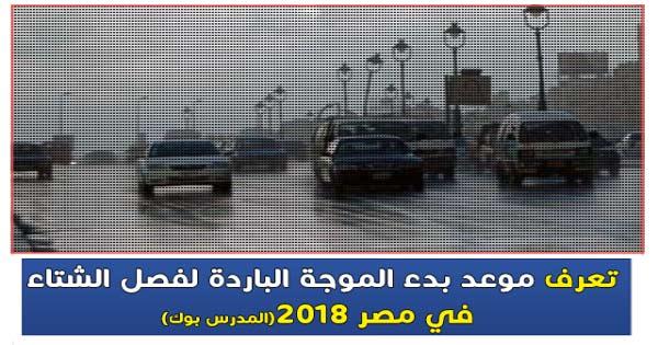 تعرف موعد بدء الموجة الباردة لفصل الشتاء في مصر 2018