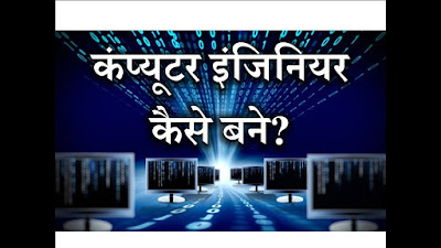 How to Become a Computer Engineering | Computer Engineering कैसे बने |