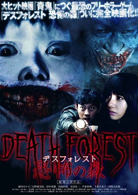https://www.yogmovie.com/2018/05/death-forest-death-forest-kyofu-no-mori.html
