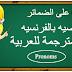 تعرف على الضمائر الشخصيه بالفرنسيه مترجمة للعربية