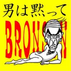 男は黙ってブロンソン