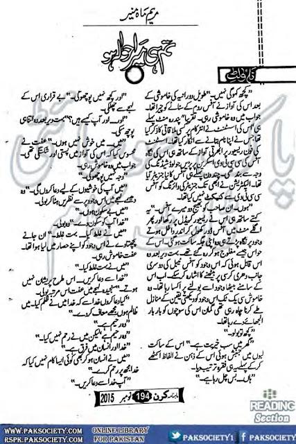 Free online reading Tum hi mera hawala ho novel by Mariam Mah Munir