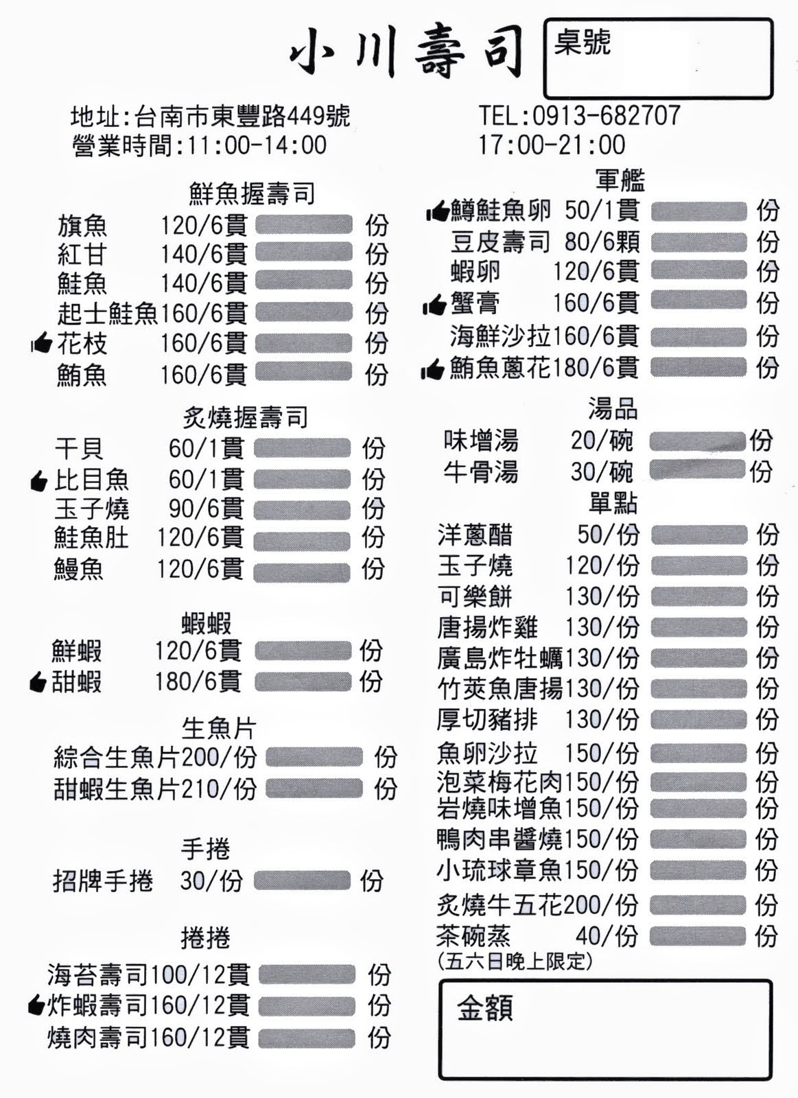 [台南][北區] 小川壽司|鄰近成大的社區型平價壽司屋|食記