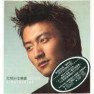 Nicholas Tse (Xie Ting Feng 謝霆鋒) - Yin Wei Ai Suo Yi Ai (因为爱所以爱)