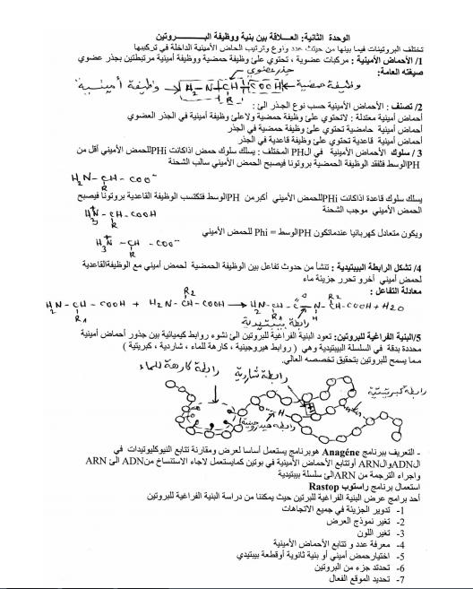 دروس العلوم الطبيعية للسنة الثالثة ثانوي علوم تجريبية