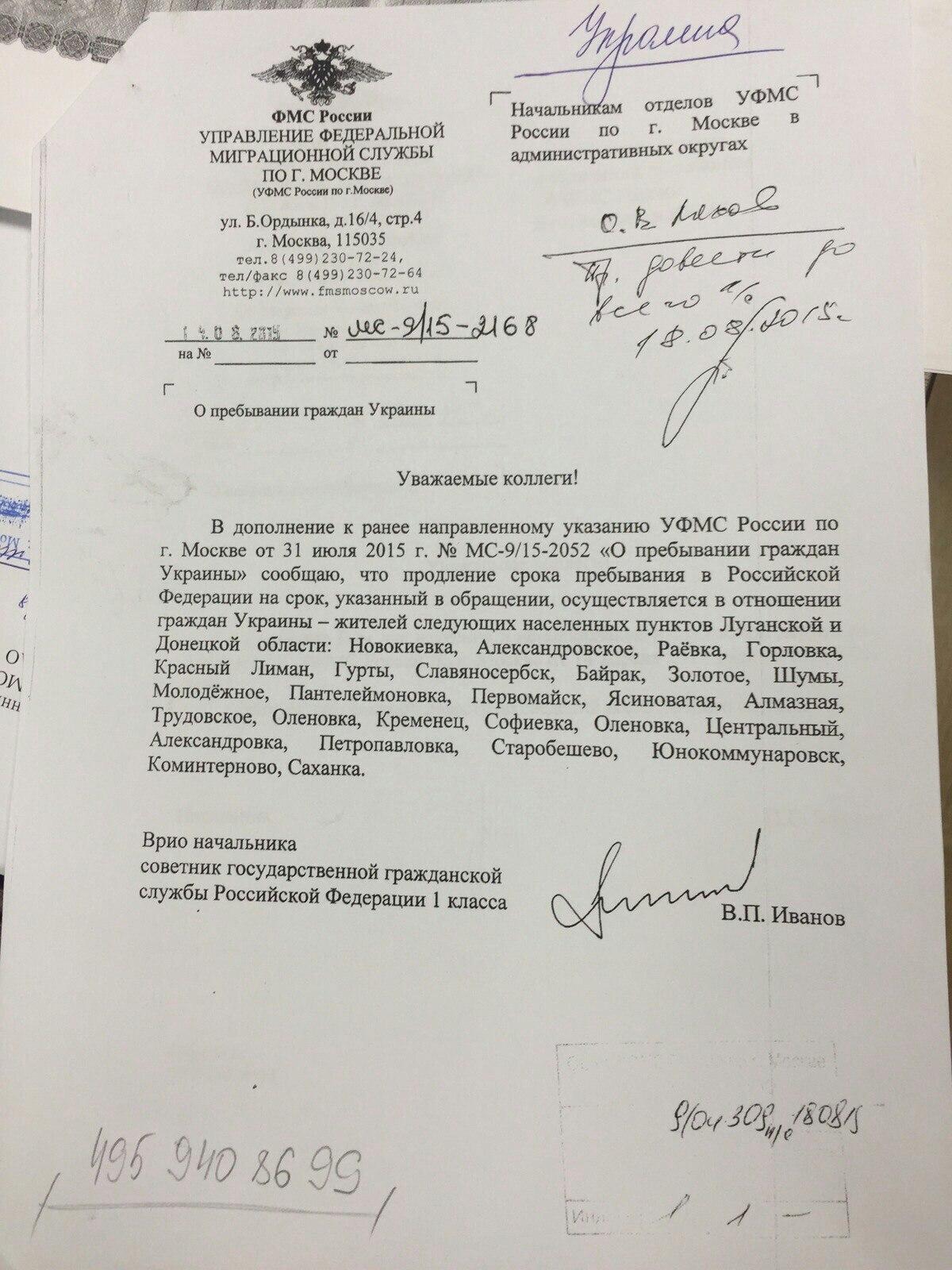 Россия регистрация для граждан украины в регистрация в москве для украинцев граждан