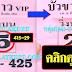 มาแล้ว...เลขเด็ดงวดนี้ 3ตัวตรงๆ หวยซอง บัวขาวVIP งวดวันที่ 16/3/61