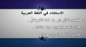 المستثنى: مفهوم الاستثناء في اللغة العربية