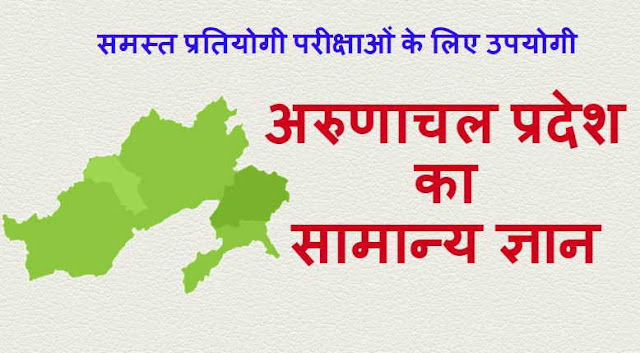 Arunachal Pradesh General Knowledge