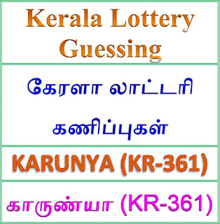 Kerala lottery guessing of Karunya KR-361, Karunya kr-361 lottery prediction, top winning numbers of karunya lottery KR361, karunya lottery result today, 08-09-2018 ABC winning numbers, Best four winning numbers, KR361 Karunya six digit winning numbers, kerala lottery result karunya, karunya lottery result today, karunya lottery KR 361,