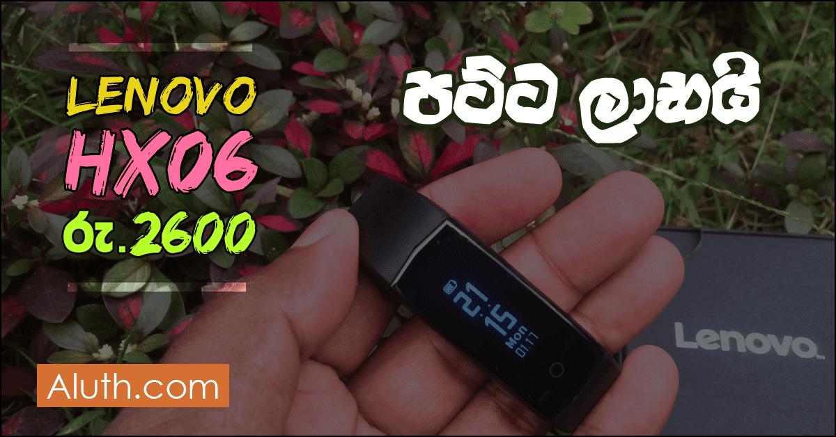 මේ ලිපියෙන් ගෙන එන්නේ අප අන්තර්ජාලයෙන් ගෙන්වූ Lenovo HX06 ස්මාර්ට් බෑන්ඩ් එක ගැනයි. අප සාමාන්යයෙන් ඔබවෙත Gadget Review      කරන්නේ හොදට හොයලා බලලා, බාවිතා කරලා වෙළදපොල වටිනාකම් අනුව ලාබය, භාණ්ඩයේ ගුණත්වය සැලකිල්ලට ගෙනයි. Lenovo කියන්නේ ජනප්රිය බ්රෑන්ඩ් එකක්. මොවුන් හදුන්වාදුන් මෙම HX06 ස්මාර්ට් බෑන්ඩ් එක බජට් ස්මාර්ට් බෑන්ඩ් එකක් කිව්වොත් නිවැරදියි. මෙතරම් අඩුවට මෙය හදුන්වාදෙන්නේ Lenovo ස්මාර්ට් බෑන්ඩ් වෙළදපොල අල්ලා ගැනීමටයි. ඇත්තටම මෙය ගෙවන මුදලට ලොකු වාසියක්.