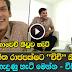 Rohitha Rajapakse Interview with Dilan senanayake - Watch Video