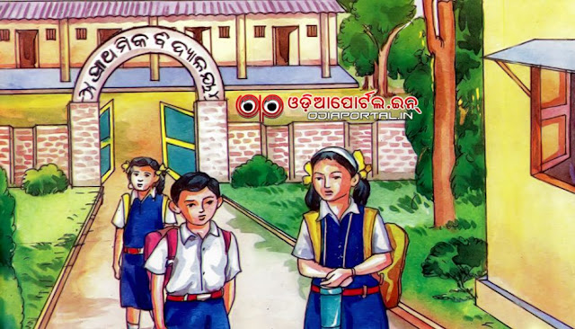 "Short English Essay For Odisha Students: ""My School / The School I Read In"""