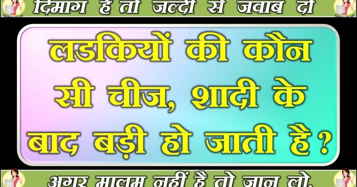 Hindi Paheliyan for Whatsapp with Answer - zerotoinfinitybraingames