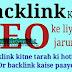 backlinks kya hai or kitne prakar ke hote hai in hindi