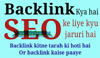 backlinks kya hai or kitne prakar ke hote hai in hindi