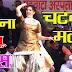 सपना चटक मटक डांस || Chatak Matak || झझर कॉम्पीटसन || Sapna || Live Dance New 2017 – Desi Thumke