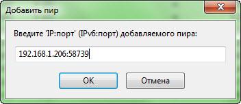 uTorrent раздача без трекера