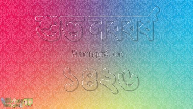 Pohela Boishakh 2019 Bengali Images