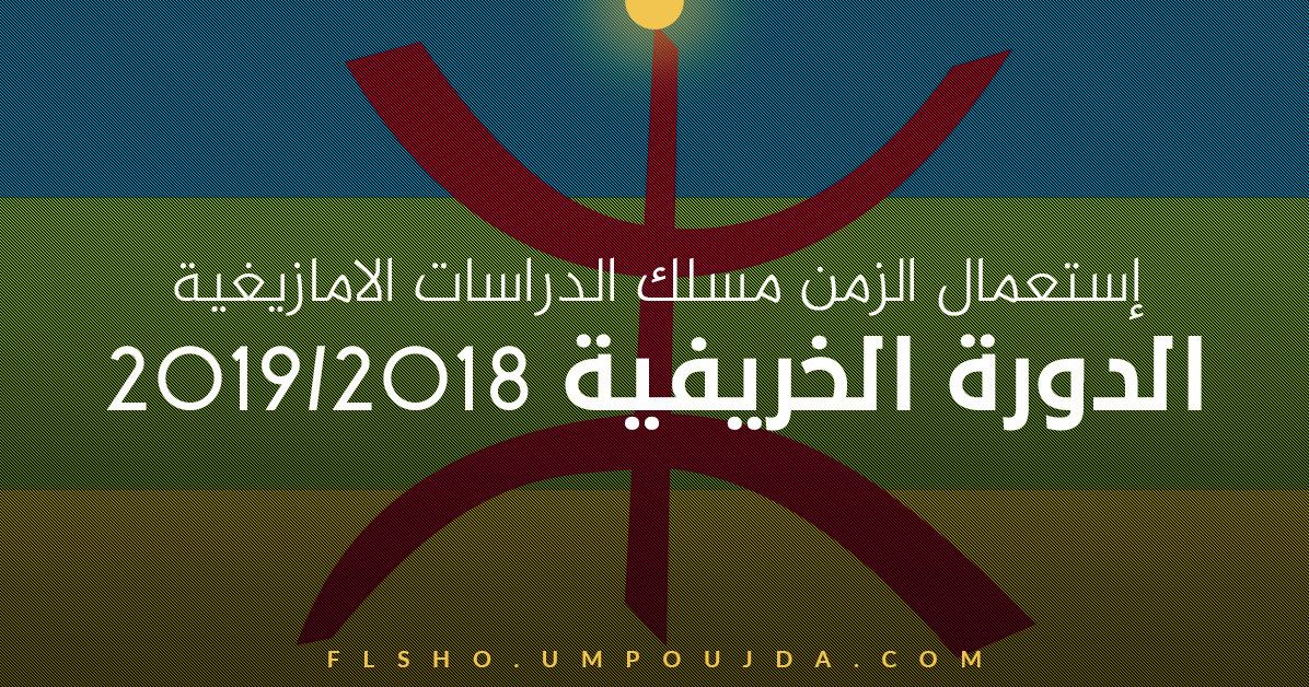الدراسات الأمازيغية: استعمال الزمن الدورة الخريفية 2018/2019