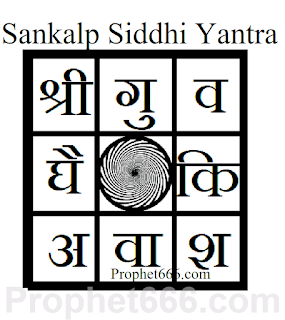 Sankalp Siddhi Hypnotic Circle Yantra