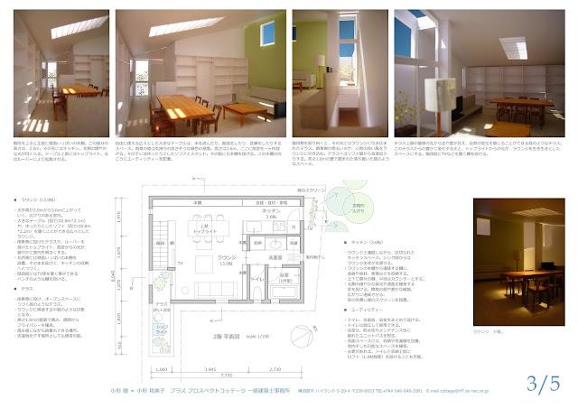 旗竿地に建つ光と風に包まれるライブラリーのある住まい 2階平面計画と室内のイメージ