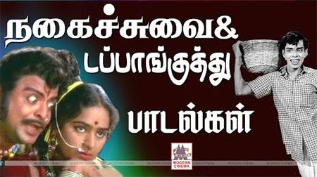 SC KRISHNAN dappanguthu songs