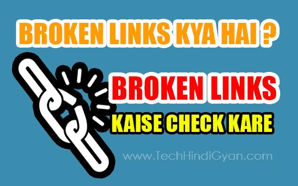Broken Link Kya Hai ? Broken Link Kaise Check Kare ?