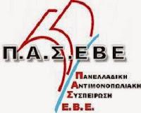 Γενική Συνέλευση Ένωσης ΕΒΕ Αγίου Δημητρίου Τετάρτη 30 Μάρτη στις 19:00