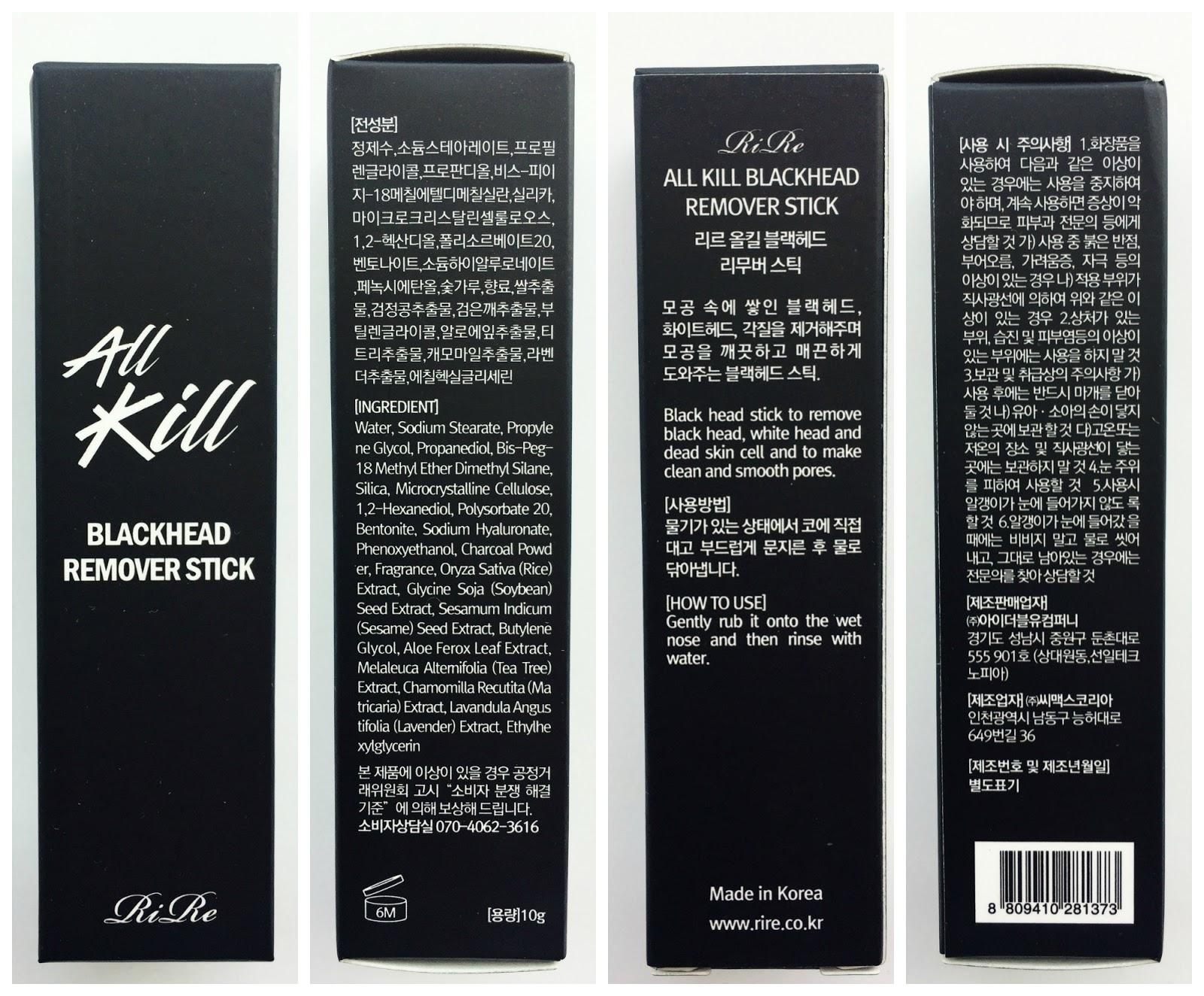 Korean Beauty Dream: [RiRe] All kill Blackhead Remover stick