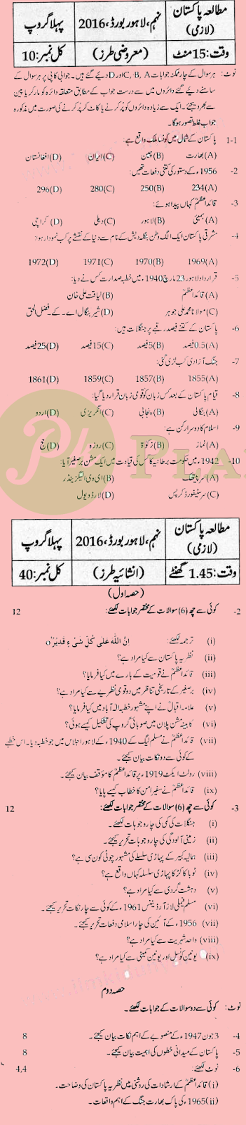 Past Papers of 9th Class Lahore Board 2016 Pak Study
