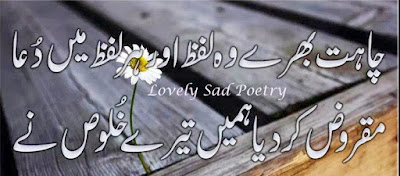 sad,romantic,love poetry,2 Lines Love Poetry,2 lines urdu poetry