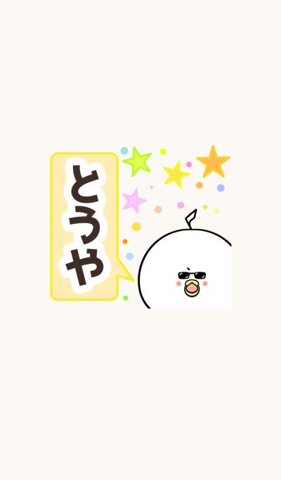 Touya Name Cute Theme