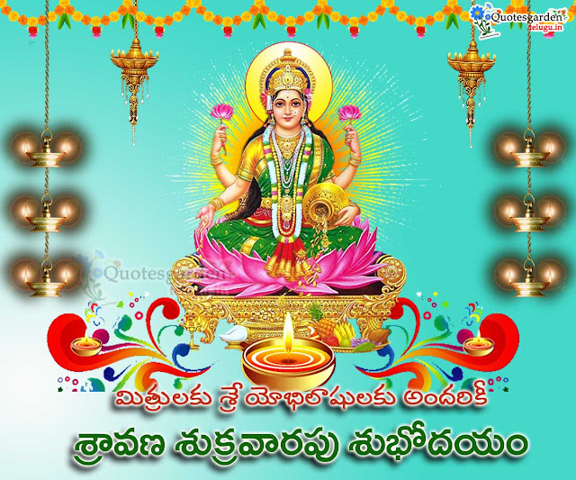 sravana shukravaram greetings wishes telugu