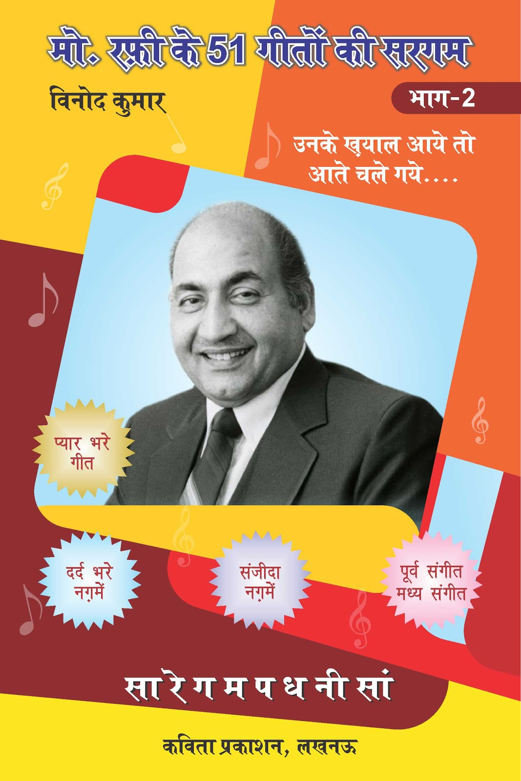 Md RAFI BOOK