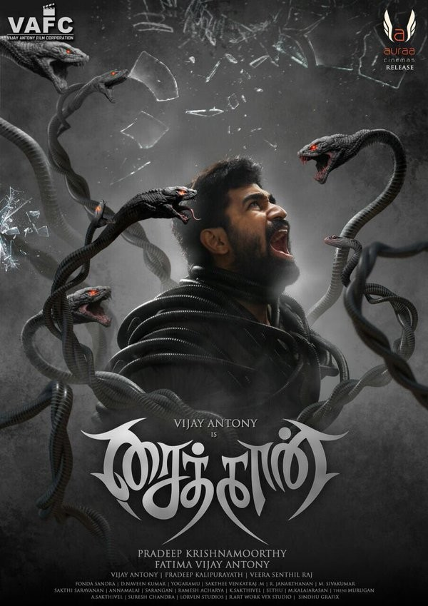Saithan full movie 2016 Poster