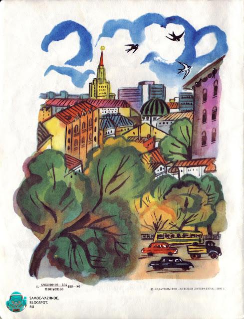 Советские книги для детей и юношества. В. Боков Про тех, кто летает художник В. Дувидов 1986 год.