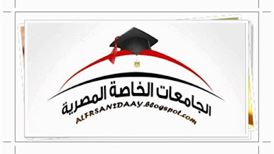 مصاريف الجامعات الخاصة 2018 أسعار جميع الكليات
