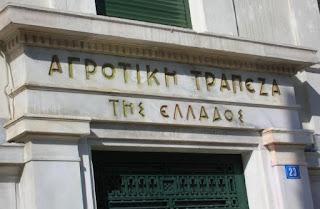 Καταγγελία ΣΑΣΟΕΕ για τα εξώδικα του εκκαθαριστή της πρώην ΑΤΕ σε παραγωγούς