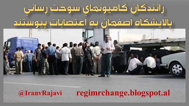 رانندگان کامیونهای سوخت رسانی پالایشگاه اصفهان به اعتصابات پیوستند