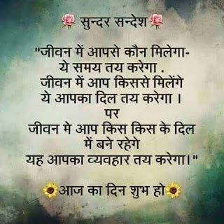 Good Inspirational Good Morning Quotes In Hindi Yourself Quotes Best Good Morning Quotes In Hindi For Whatsapp Facebook With Images